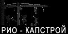 РИО-КАПСТРОЙ